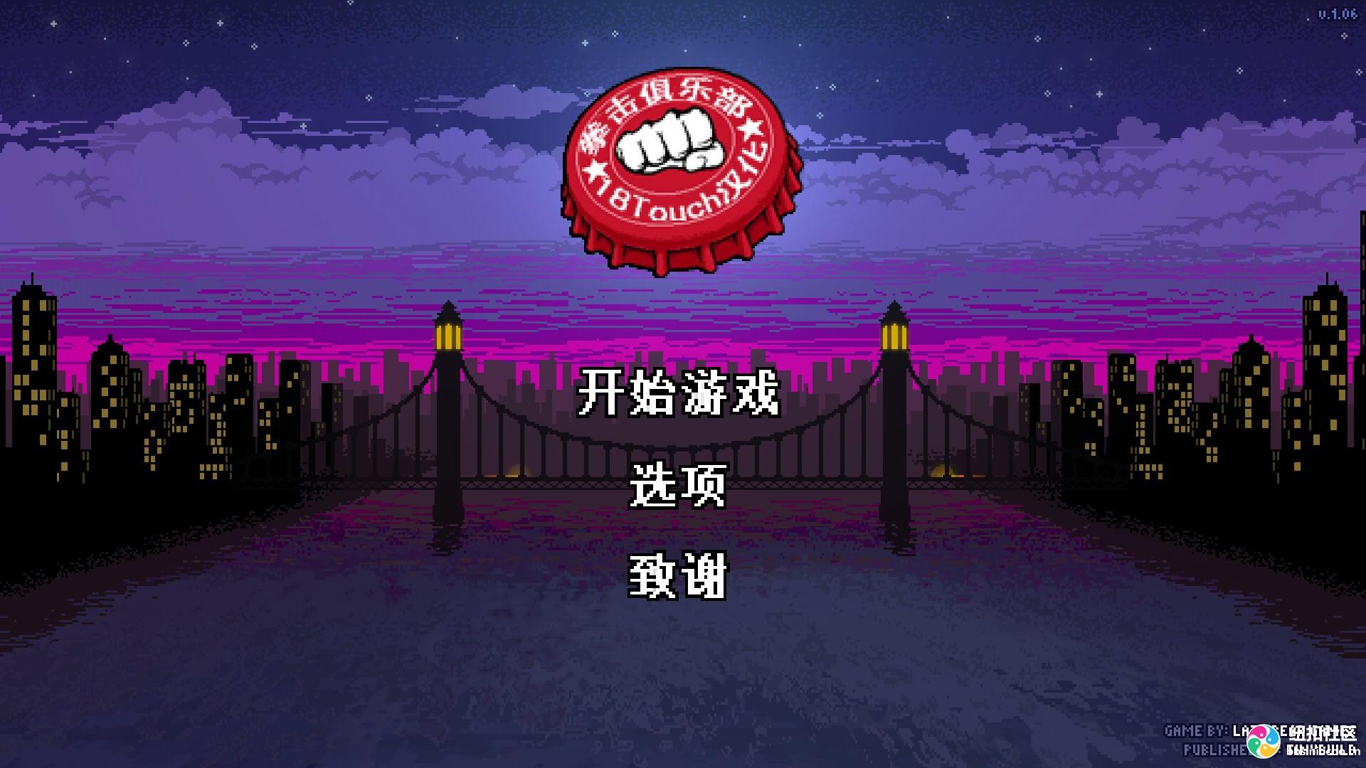 拳击俱乐部 Punch Club完整汉化版v1.061_截图