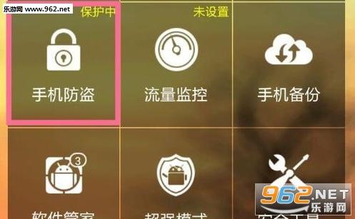 360手机防盗功能怎么解除_乐游网
