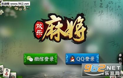 欢乐麻将全集腾讯版(四川麻将)v4.4.3截图0