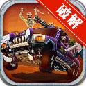 怪物登山赛车2无限金币修改版