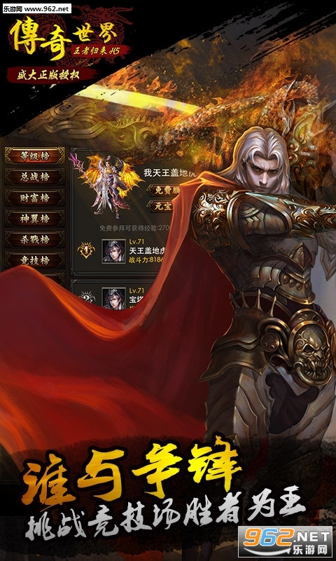 传奇世界手游电脑版|传奇世界h5之王者归来下载v1.0