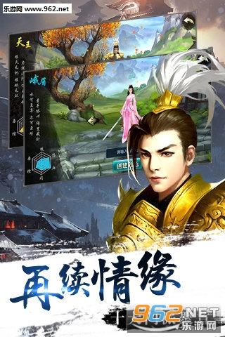 剑侠情缘手游正式版v1.7.1_截图
