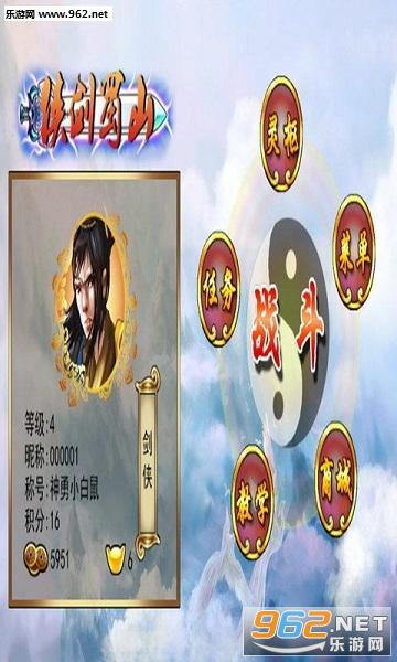 侠剑蜀山内购破解版v1.0_截图
