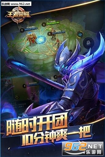 王者荣耀官网安卓版_截图0