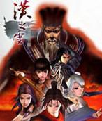 轩辕剑外传:汉之云ios破解版