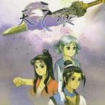 轩辕剑外传:天之痕ios版