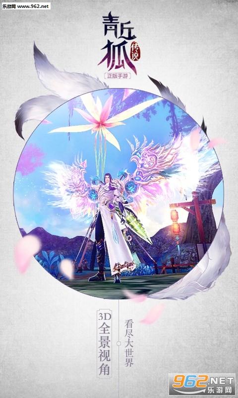青丘狐传说手游官方免费版v1.0.5截图3