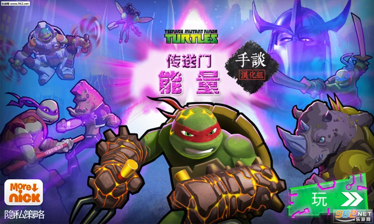 忍者神龟:电门手谈汉化版(含数据包)v 1.3.4_截图