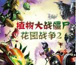 植物大战僵尸花园战争2中文破解版