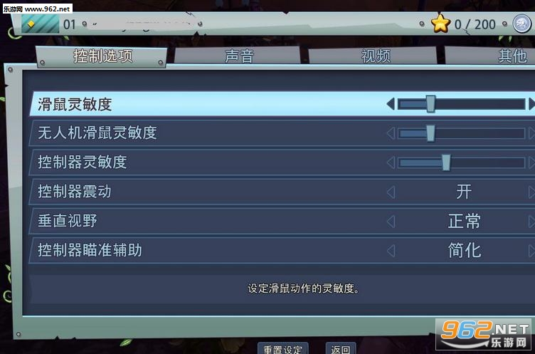 植物大战僵尸花园战争2简体中文汉化补丁3DM截图1