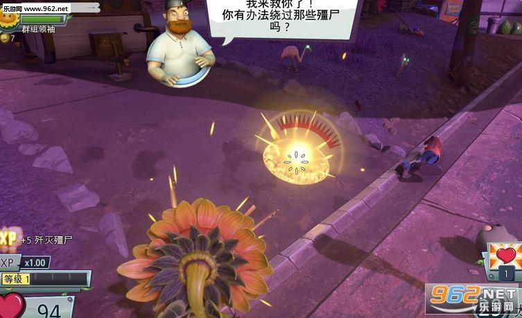 植物大战僵尸花园战争2简体中文汉化补丁3DM截图2