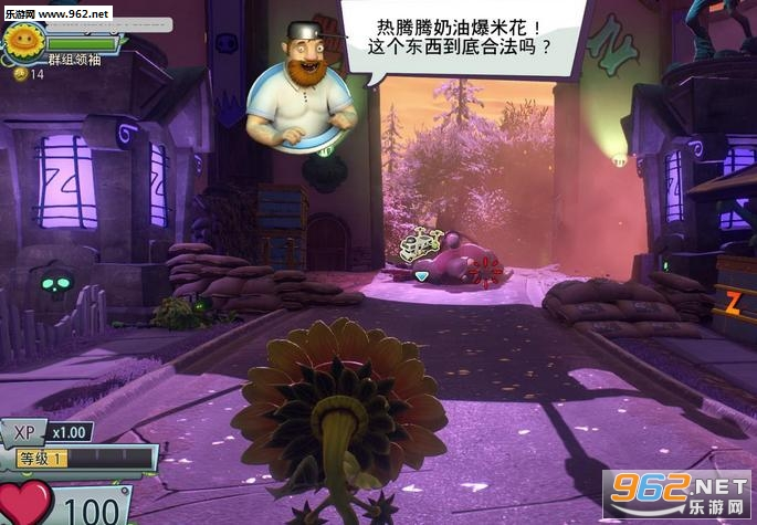 植物大战僵尸花园战争2简体中文汉化补丁3DM截图3