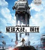 星球大战:前线正式版