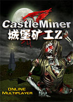 城堡矿工Z