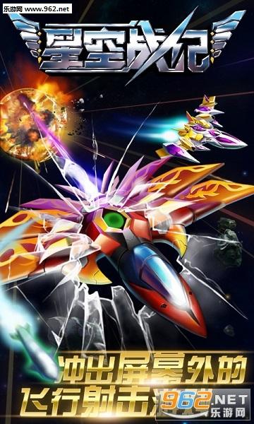 星空战纪无限钻石修改版v2.1.60312_截图1