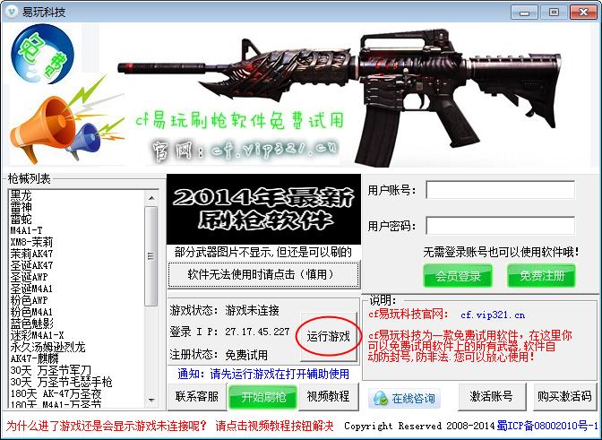 cf刷枪软件免费激活版