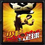 凤皇系列-少林足球v5.22(含www.w88114.com玩法)