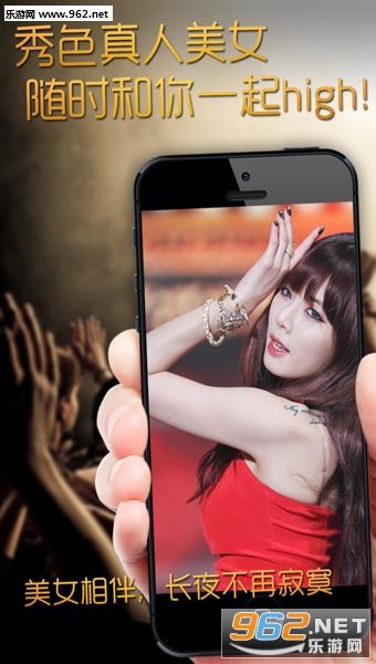 秀色秀场app(美女主播视频聊天)v7.6.4截图0