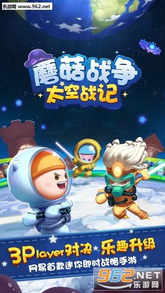 蘑菇战争:太空战记ios版v1.3.33_截图0
