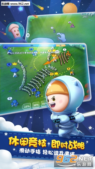 蘑菇战争:太空战记ios版v1.3.33_截图1
