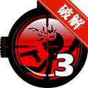火柴人狙击手3无限金币修改版