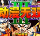 动漫无双3安卓版v1.12