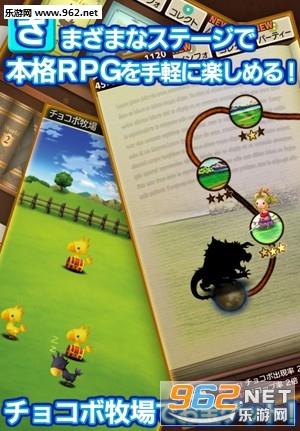 最终幻想世界IOS版v1.0[预约]_截图2