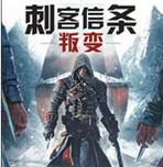 刺客信条:叛变中文版