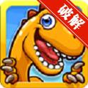 恐龙神奇宝贝无限金币修改版v1.9.7