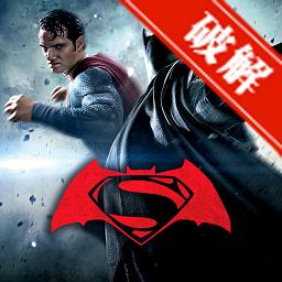 蝙蝠侠大战超人谁会赢无限金币破解版