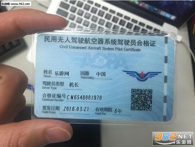 飞机驾驶证在线生成器|微信飞机驾驶证图片生成器