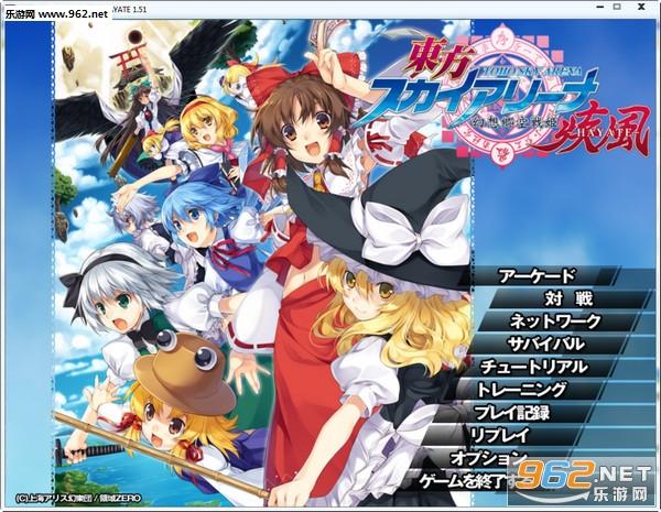 东方Sky Arena:幻想乡空战姬手机版v1.9.0.13_截图1