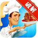 早餐餐厅 Breakfast Cooking Mania无限金币修改版v1.4