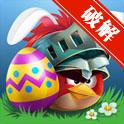 愤怒的小鸟英雄传复活节无限金币破解版