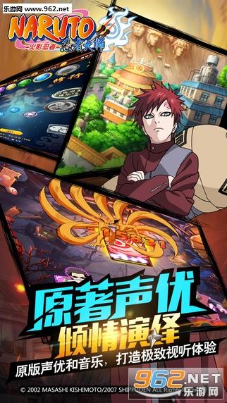 火影忍者忍者大师破解版v1.0.2截图2