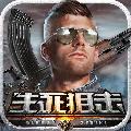 生死狙击官方手游v0.9.5