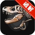 遗失的世界:恐龙猎手无限金币破解版