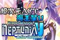 超次元ACT:海王星UPC中文版