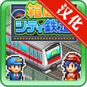 盆景城市铁道最新汉化版v1.1.8