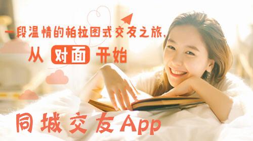 同城交友软件排行榜_同城交友app哪个最好_乐游网