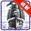 海战棋2 Sea Battle2付费项目全解锁版v1.4.2