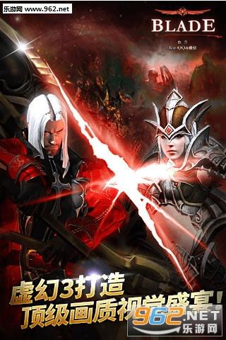 Blade2手游 Blade2ios版下载(韩国手游)_乐游网
