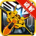 雷霆X战机2无限钻石体力修改版