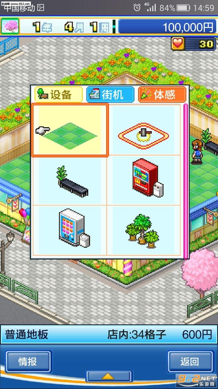 游戏中心俱乐部中文无限金币修改版v1.0.1_截图2