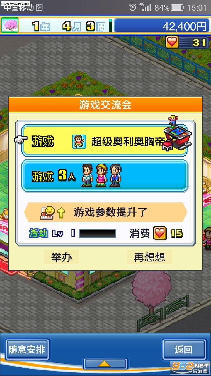 游戏中心俱乐部中文无限金币修改版v1.0.1_截图3