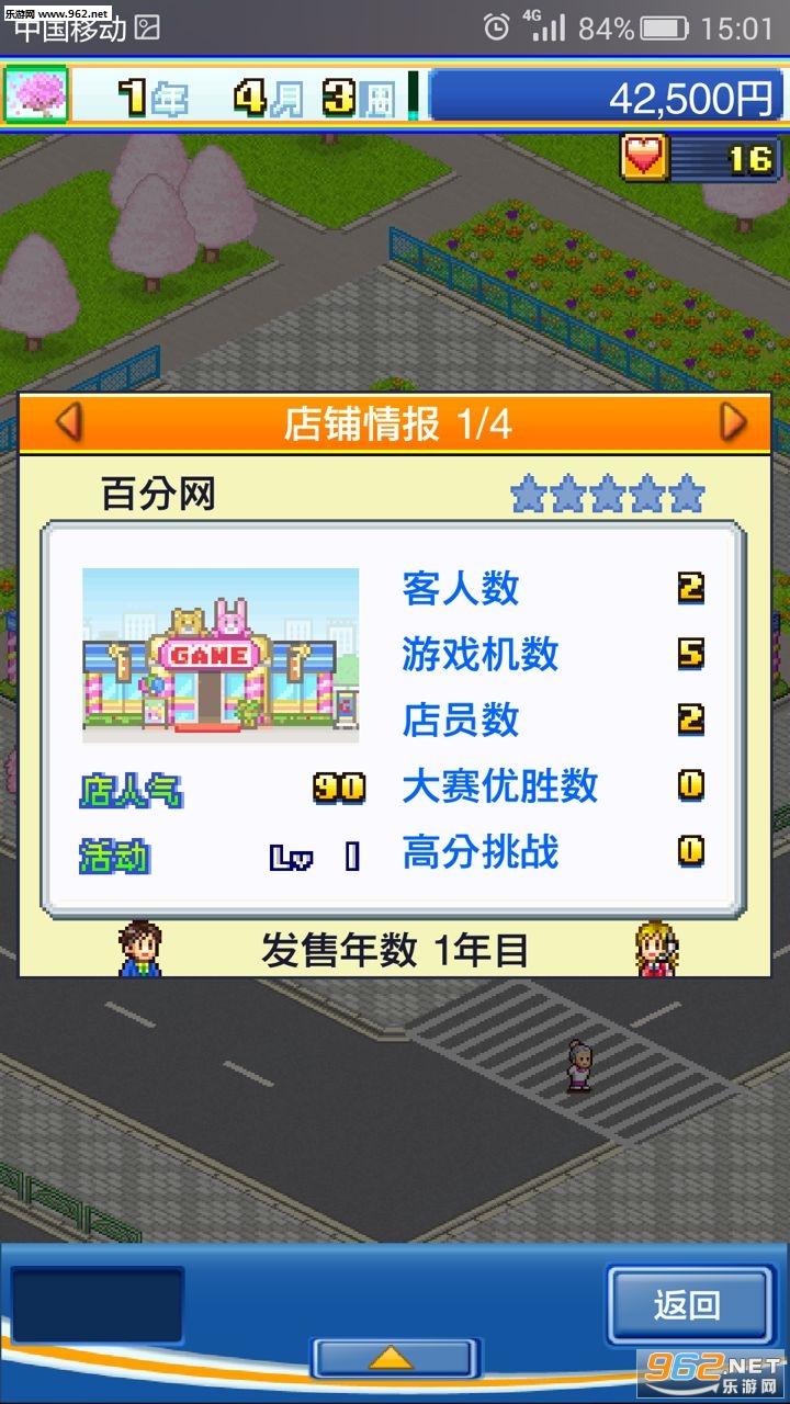 游戏中心俱乐部中文无限金币修改版v1.0.1_截图4