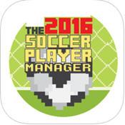 足球运动员经理2016破解版
