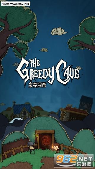贪婪洞窟(the greedy cave)ios修改版v1.0.5_截图3