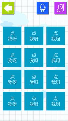 蒙氏右脑记忆法v1.0.1080_截图3