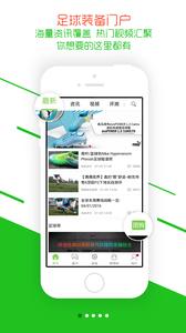 偶偶足球装备安卓版2.1.3_截图